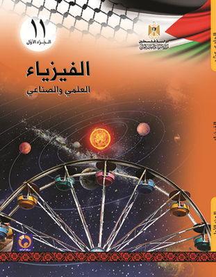 كتاب الفيزياء للصف الحادي عشر علمي الكويت pdf