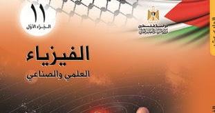 كتاب اساسيات الفيزياء