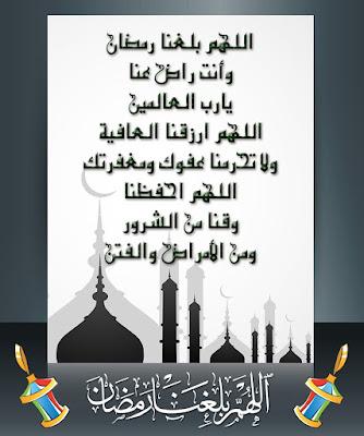 دعاء اللهم بلغنا رمضان وانت راض عنا 11