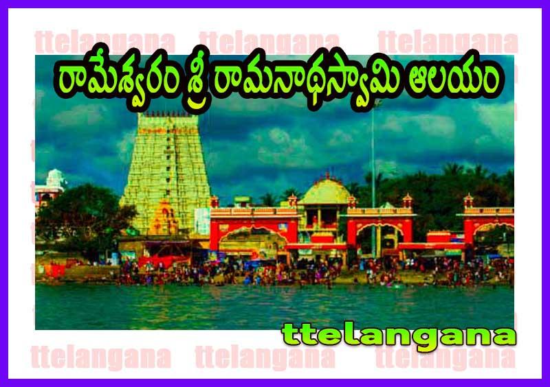 రామేశ్వరం శ్రీ రామనాథస్వామి ఆలయం తమిళనాడు పూర్తి వివరాలు  Rameshwaram Sri  Ramanathaswamy Temple Tamil Nadu Full details