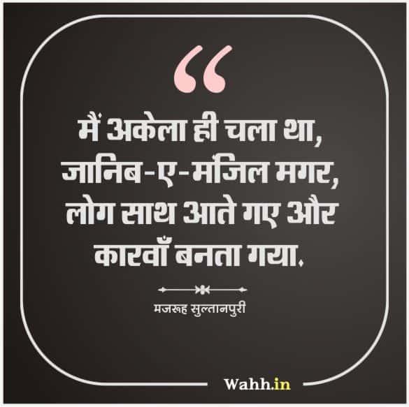 Safar Shayari In Hindi For Whatsapp