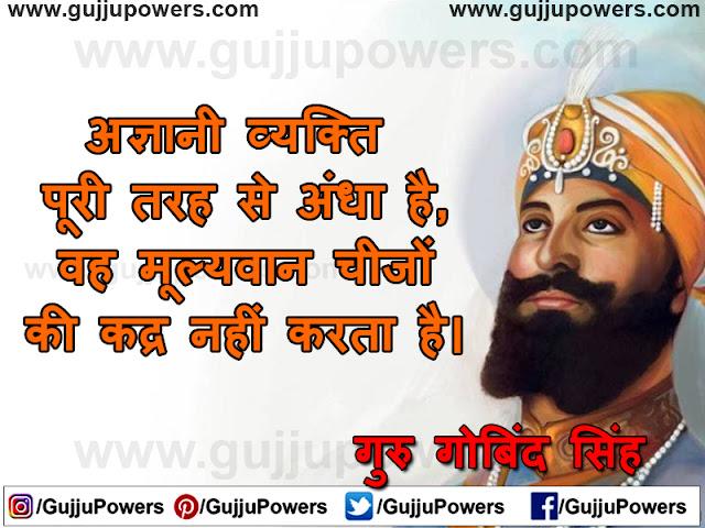 guru gobind singh quotes in english