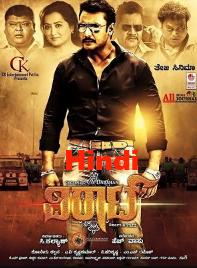 Viraat (2016) Hindi Dubbed DVDRip 350MB
