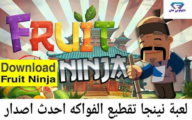 تحميل لعبه نينجا تقطيع الفواكه Download Fruit Ninja Free احدث اصدار