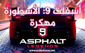 تحميل لعبة Asphalt 9 Legends مهكرة للاندرويد مجانا