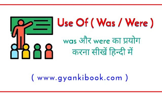 use of was, were in hindi
