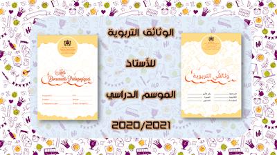 الوثائق التربوية الخاصة بالأستاذ(ة) ( فرنسية وعربية ) للموسم الدراسي 2020-2021