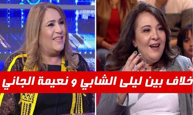 خلاف بين ليلى الشابي و نعيمة الجاني