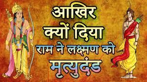 आखिर किस कारण राम ने लक्ष्मण को मृत्युदंड दिया? Why load Rama gave Capital punishment to Laxman?