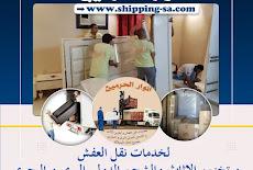 نقل عفش من الطائف الى الرياض 0564731801 والعكس نقل عفش من الرياض للطائف