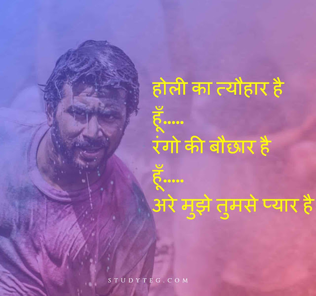 holi quotes in hindi,quotes for holi in hindi