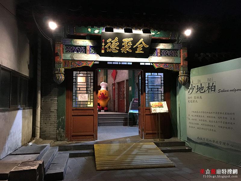 [中國大陸] 北京市/什剎海【全聚德烤鴨店】上百年老店的好滋味 不能錯過的正宗北京烤鴨
