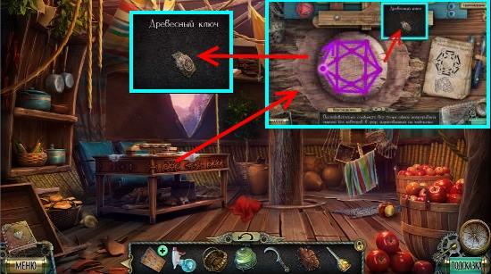 делаем узор согласно картинке и получаем ключ в игре тьма и пламя 4