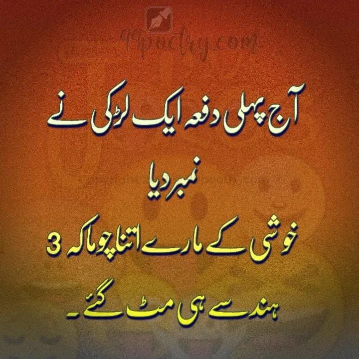 jokes poetry - Funny Shayari In Urdu images