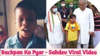 Bachpan Ka Pyar - Sahdev Viral video (बचपन का प्यार )