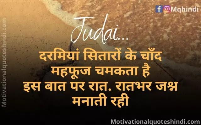 Best Judai Quotes In Hindi