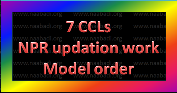 7 CCLs to NPR Updation Work in 2016-Model Orders by MEO