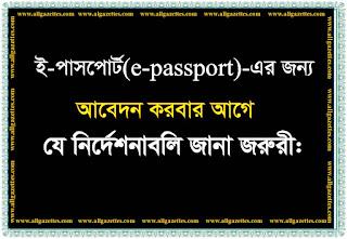 ই-পাসপোর্ট ফরম পূরণের প্রয়োজনীয় নির্দেশাসমূহ || Instructions for completing the e-passport form