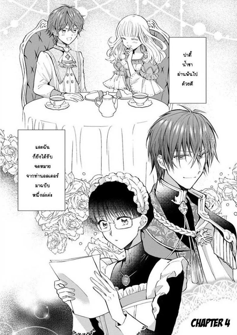 I was Reincarnated and Now I m a Maid - หน้า 3