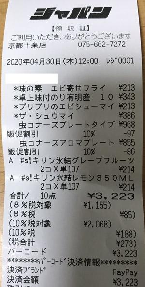 ジャパン 京都十条店 2020/4/30 のレシート