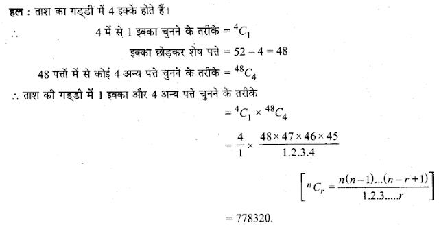 Solutions Class 11 गणित-I Chapter-7 (क्रमचय और संचयं)