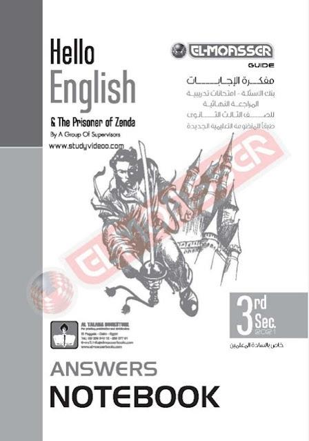 تحميل إجابات كتاب المعاصر (المراجعة النهائية) فى اللغة الانجليزية للصف الثالث الثانوى PDF