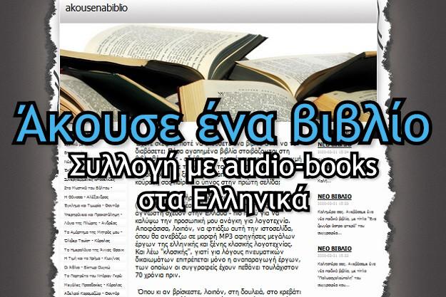 ελληνικά mp3 βιβλία συλλογή