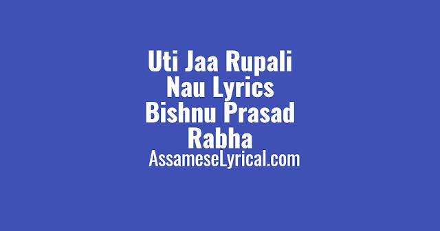 Uti Jaa Rupali Nau Lyrics