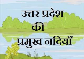 uttar-pradesh-ki-pramukh-nadiya