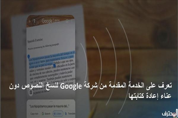 تعرف على الميزة المقدمة من Google لنسخ النصوص دون عناء إعادة كتابتها