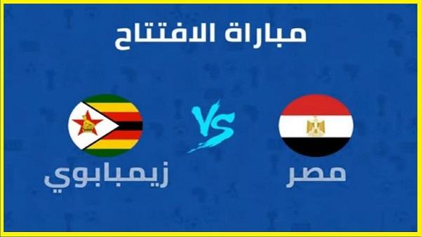 مصر تحصد أول 3 نقاط في أمم أفريقيا 2019 بعد الفوز علي زيمبابوي بهدف نظيف