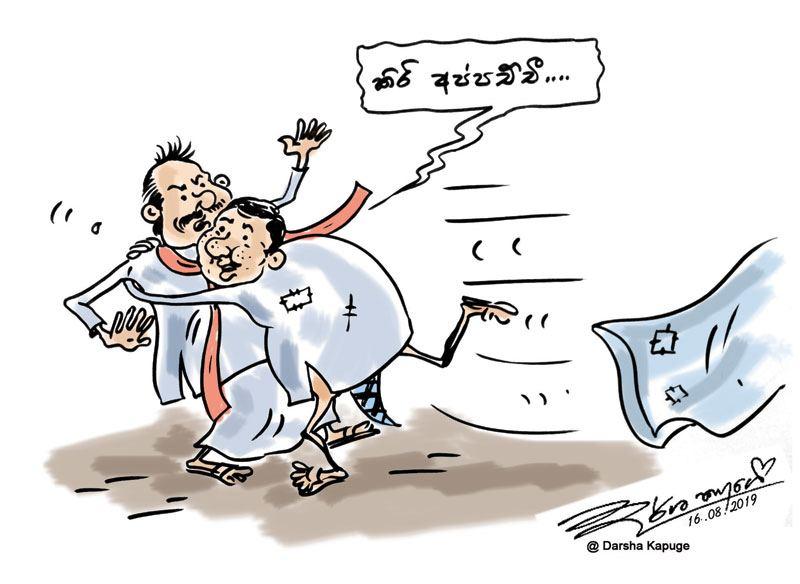 Mahinda Rajapaksa and S.B.Dissanayake Romantic Hug cartoon