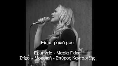 Είσαι η σκιά μου - Μαρία Γκίκα - Σπύρος Κανταρτζής. (ΒΙΝΤΕΟ)