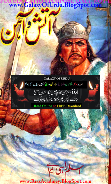 Aatish O Ahan by Aslam Rhai M.A