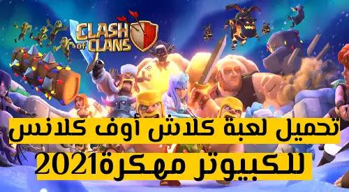 تحميل لعبة Clash of Clans للكبيوتر مهكرة 2021