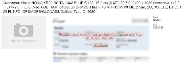 Nokia XR20 Russian Retailer Listing
