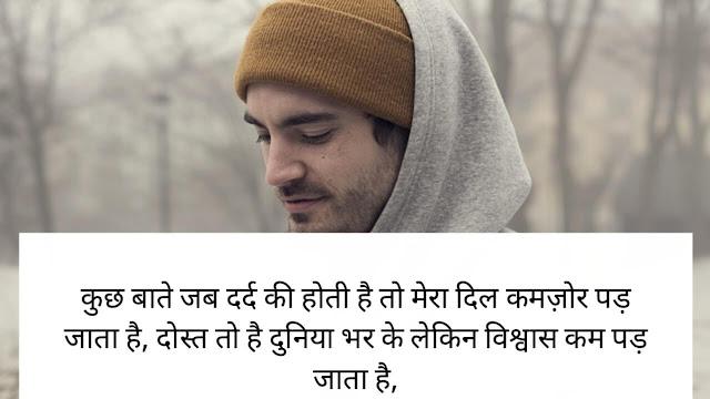Bharosa Shayari in Hindi