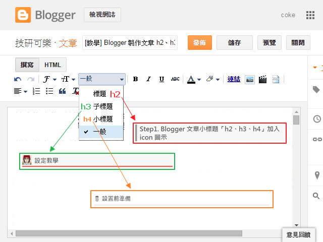 Blogger 製作文章 h2、h3、h4 小標題 icon 圖示_001