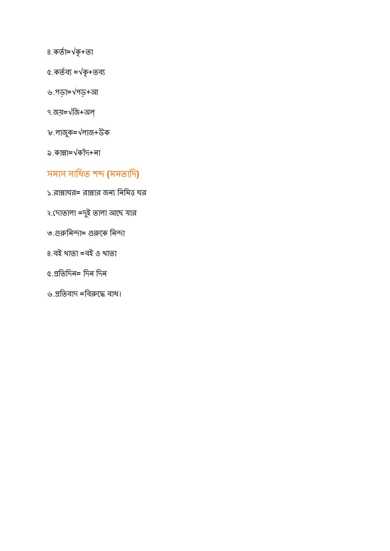 বাংলা শব্দগঠনের উপায় বর্ণনা এবং  মমতাদি গল্প থেকে  সাধিত শব্দ বিশ্লেষণ-এসএসসি এসাইনমেন্ট ২০২২ উত্তর/সমাধান বাংলা ২য় পত্র -৮ম সপ্তাহ (এসাইনমেন্ট ৩) -২০২২ সালের এসএসসি ৮ম সপ্তাহের বাংলা ২য় পত্র এসাইনমেন্ট সমাধান /উত্তর