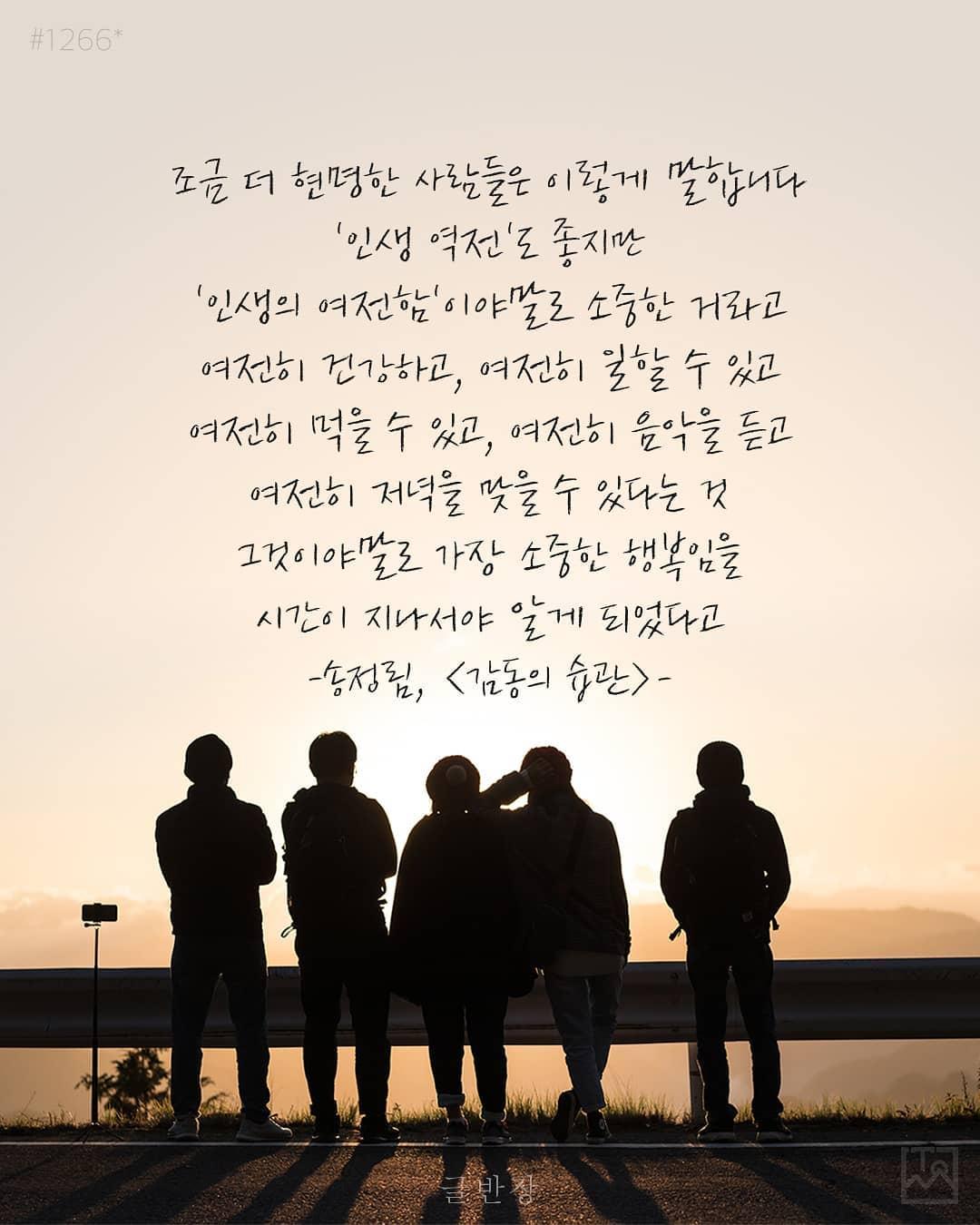 인생의 여전함 - 송정림, <감동의 습관>