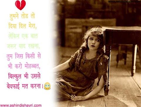 Hindi Bevafa Shayari -  Usase Bevafa Mat Karana.