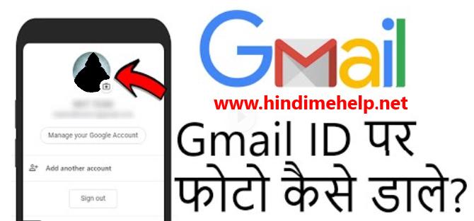 Gmail ID Par Photo Kaise Upload Kare (फोटो कैसे लगाए)