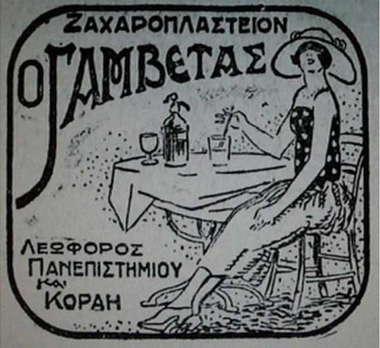 i-sinarpastikes-kathimerines-istories-tis-palias-athinas
