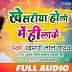 Bhojpuri Holi Song 2019:  होली गानों ने मचाया यूट्यूब पर धमाल