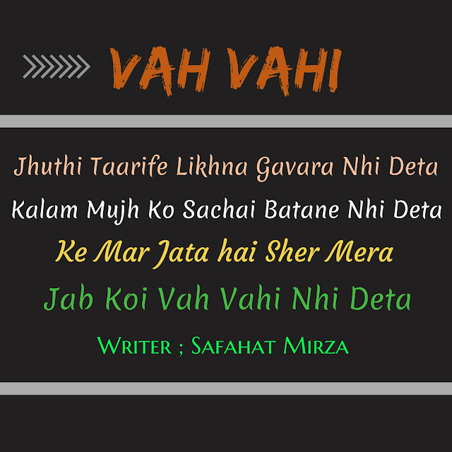 Vah Vahi Shayari In Hindi