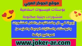 بوستات فيسبوك إسلامية منشورات دينية مكتوبة 2019 - الجوكر العربي