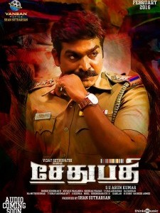 Vijay, Ramya Nambeesan Tamil Movie Sethupathi is worldwide box office collection 23 Crore Plus, Its collect 23 crore in india. Its one of Vijay Biggest of all time 2016