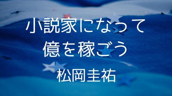 【書評】松岡圭祐著『小説家になって億を稼ごう』を読んだ感想・レビュー。ベストセラーは机上ではなく頭の中で作られる。