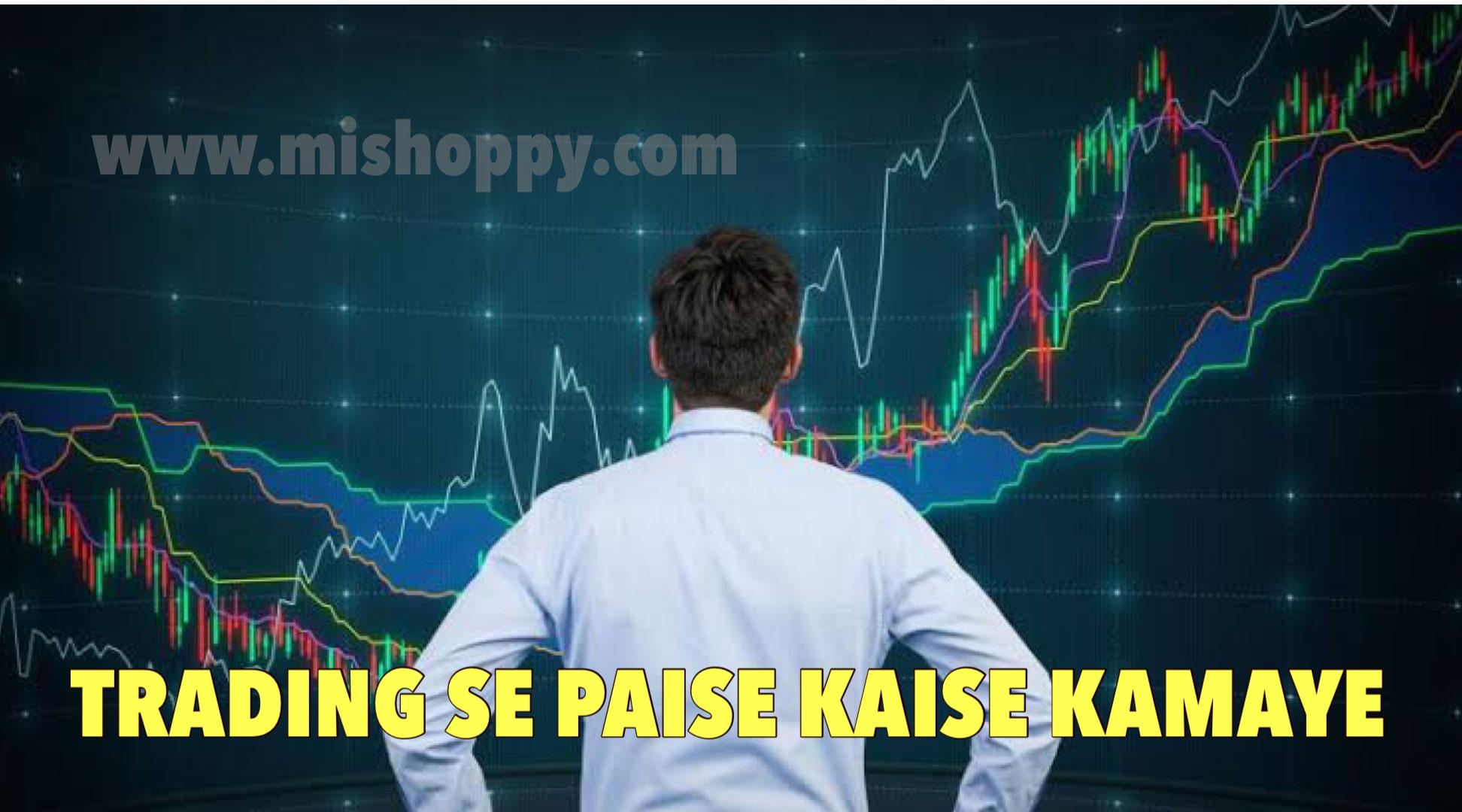 Trading Se Paise Kaise Kamaye - share market Kya Hai
