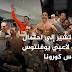 """مشاهير كرة القدم الذين أصيبوا بفيروس """"كوفيد _19"""""""